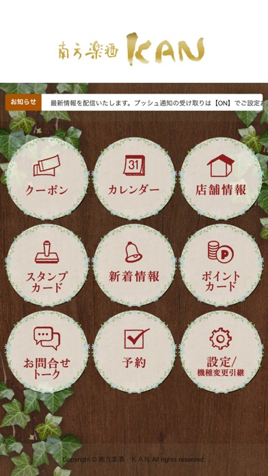 KAN 公式アプリ紹介画像2