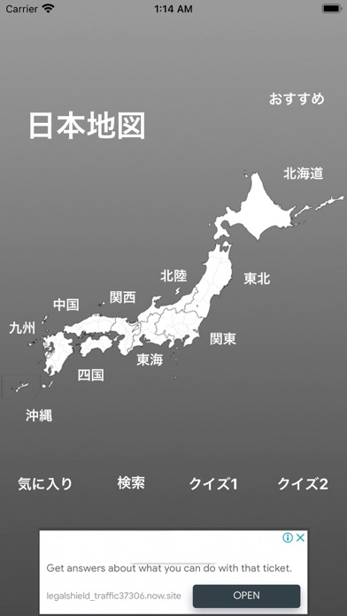日本地図 ScreenShot0