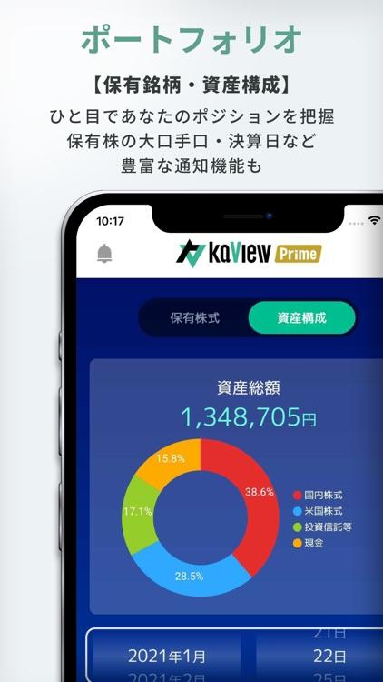 カビュウ - 株式投資管理・分析アプリ screenshot-6