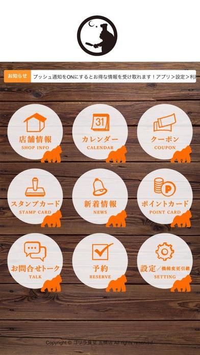 ゴリラ食堂 五橋店紹介画像2