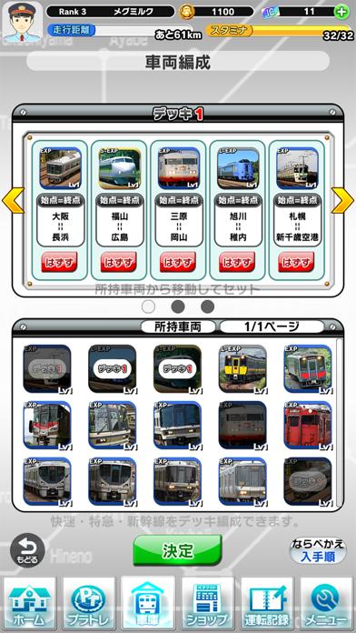 プラチナ・トレイン 日本縦断てつどうの旅のおすすめ画像5