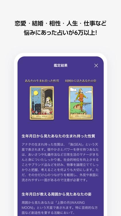 LINE占い - 2021年の占いが続々登場 screenshot-4