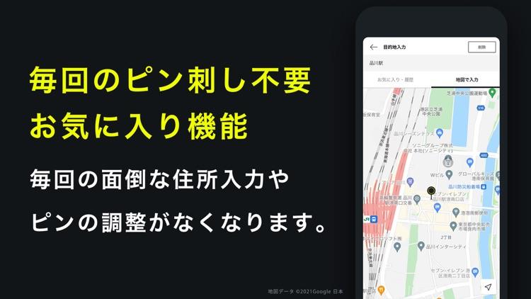 S.RIDE タクシーアプリ (エスライド) screenshot-4