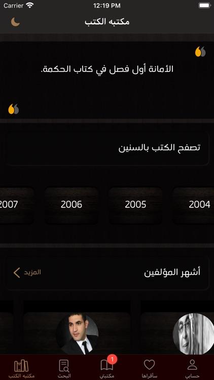 مكتبه الكتب screenshot-3