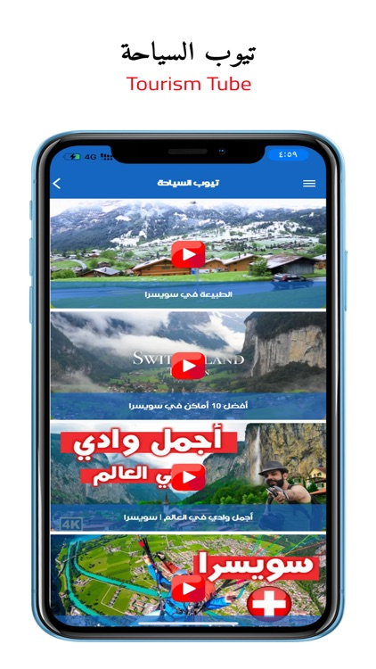 الخرائط السياحية screenshot-5