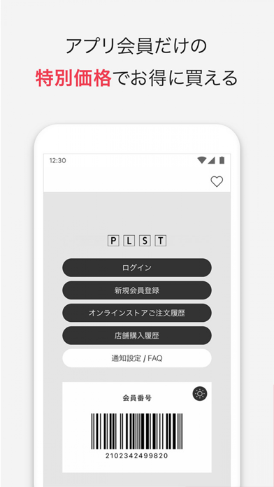 PLST(プラステ)公式アプリのおすすめ画像2
