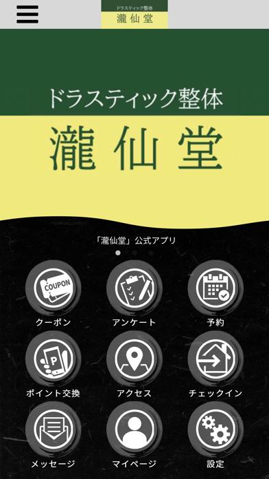 瀧仙堂紹介画像1