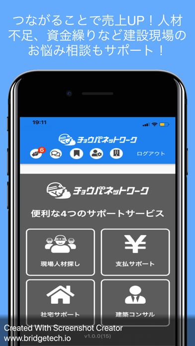 チョウバネットワーク 建設業者マッチングアプリのスクリーンショット4