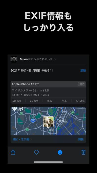 Muon - 高画質無音カメラ紹介画像3