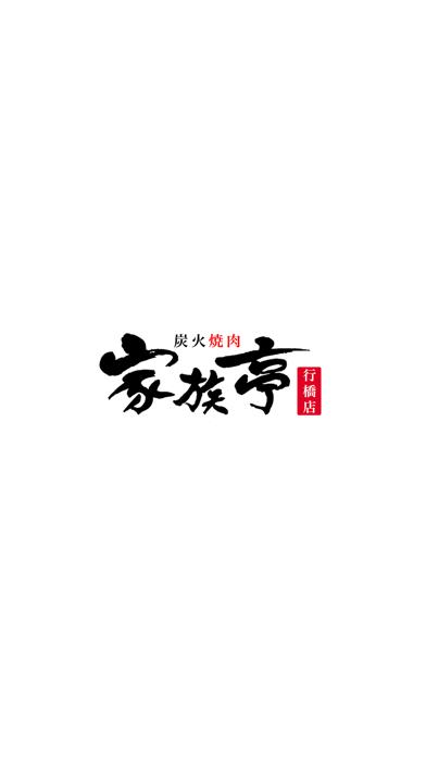 家族亭 行橋店紹介画像1