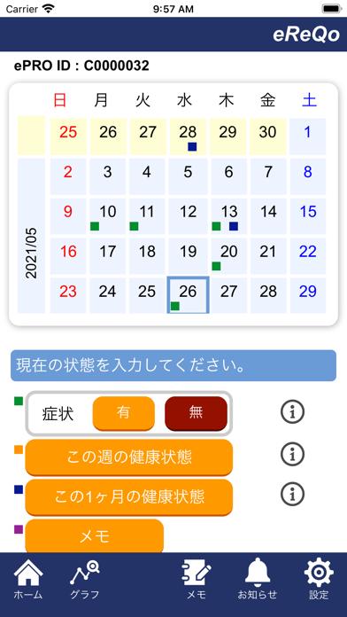 eReQo紹介画像1