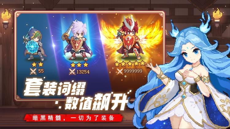 小小勇者:无尽冒险 screenshot-3