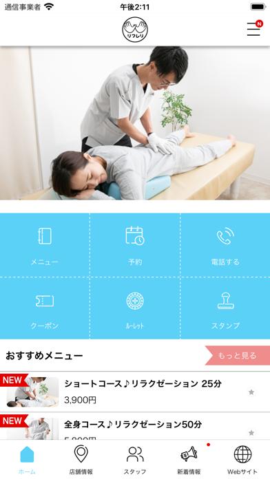 リラクゼーション&オステオパシー リフレリ紹介画像2