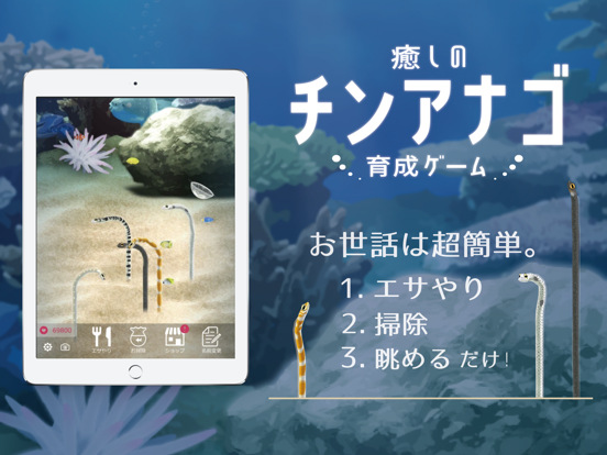 癒しのチンアナゴ育成ゲームのおすすめ画像1