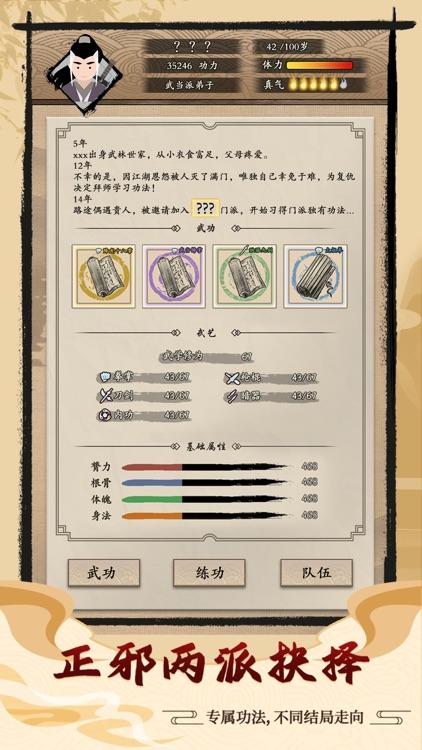 大侠式人生 -开放世界 screenshot-7