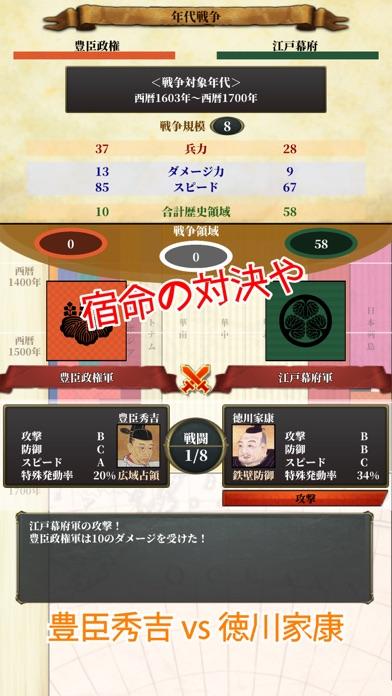 世界史大戦Ⅱ・帝王紀紹介画像4