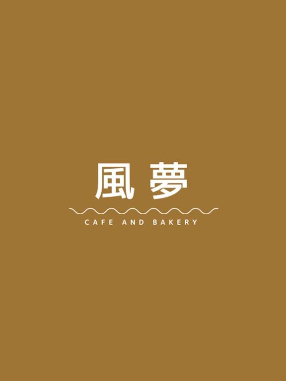 Cafe 風夢 screenshot 4