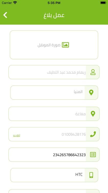 masroq screenshot-4