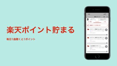 楽天ミュージック 楽天の聴き放題・音楽アプリのおすすめ画像3