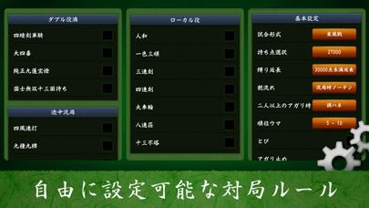 麻雀闘龍-初心者から楽しめる麻雀ゲームのおすすめ画像5