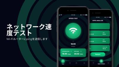 インターネットSpeedTest & Wifi Pinger紹介画像4