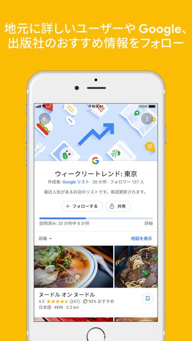 Google マップ -  乗換案内 & グルメ ScreenShot2