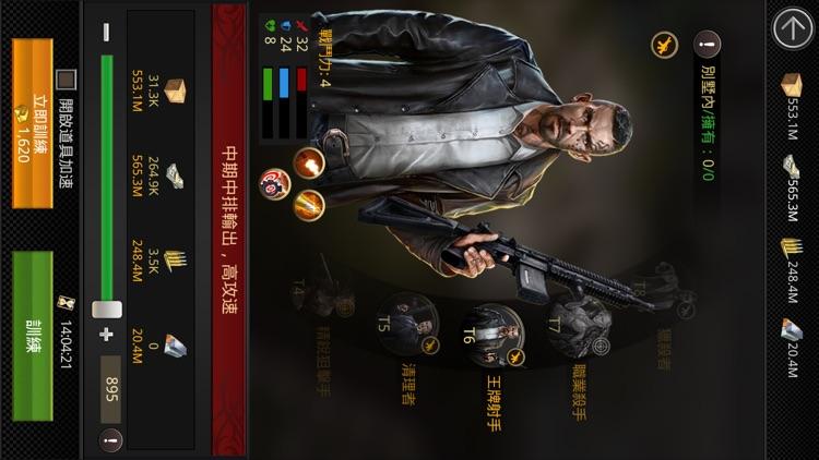 黑道風雲 screenshot-8
