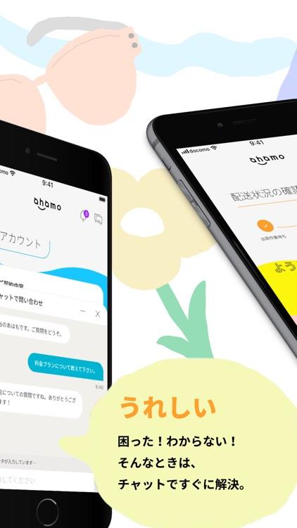 ahamo(アハモ) screenshot-3