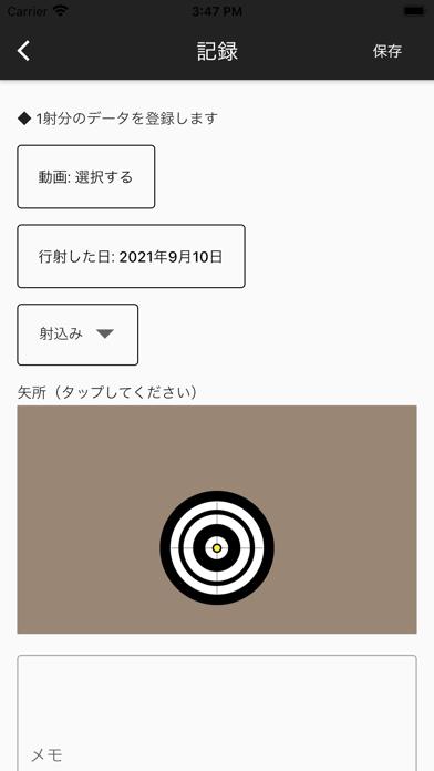 弓道ノート!紹介画像2