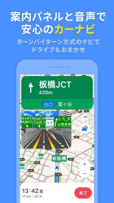 Yahoo! MAP-ヤフーマップ ScreenShot2