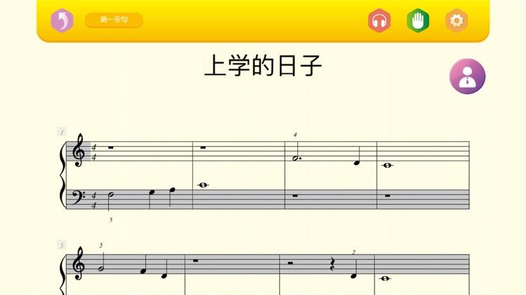 贝哆蜂陪练——智能钢琴陪练 专业教学平台 screenshot-3
