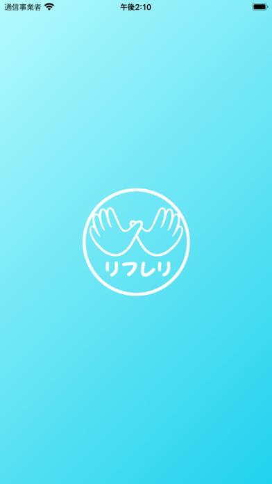 リラクゼーション&オステオパシー リフレリ紹介画像1