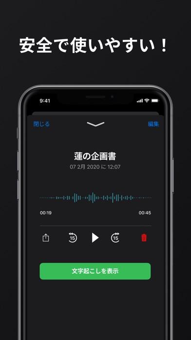 TapeACall: 通話録音 ScreenShot6