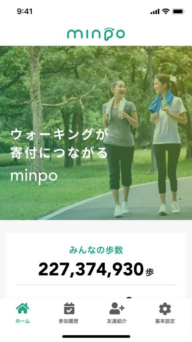 minpo チャリティウォークアプリ紹介画像1