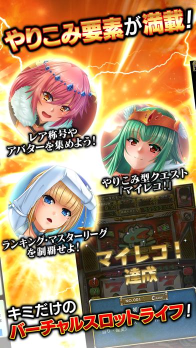 グリパチ〜パチンコ&パチスロ(スロット)ゲームアプリ〜のおすすめ画像5