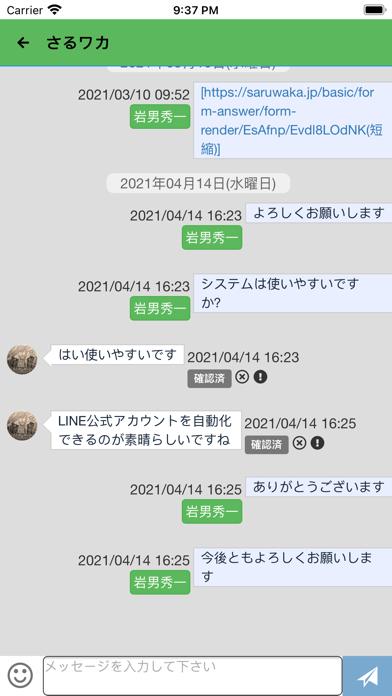 サルわか紹介画像4