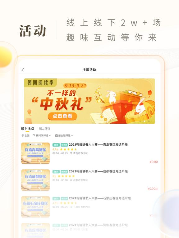 樊登读书-听亲子职场精选好书のおすすめ画像8