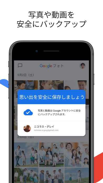 Google フォト ScreenShot1