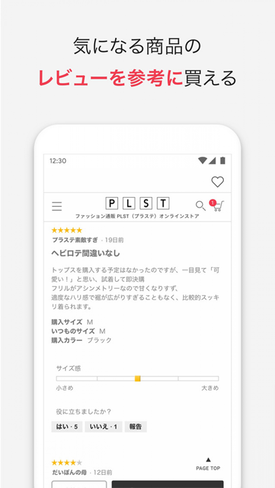 PLST(プラステ)公式アプリのおすすめ画像5