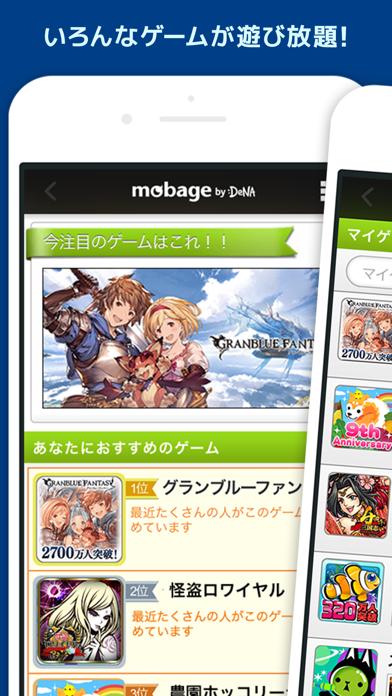 Mobage(モバゲー) ScreenShot0