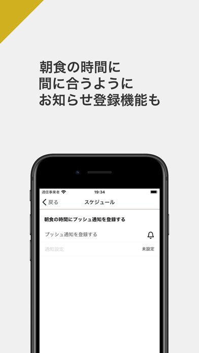 STAYMILE紹介画像6