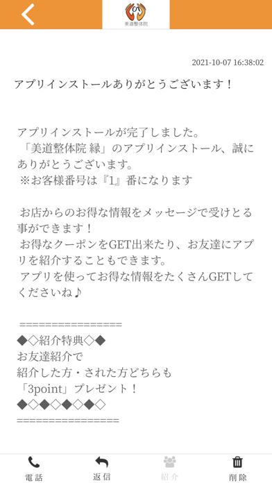 美道整体院 縁 【公式アプリ】紹介画像2