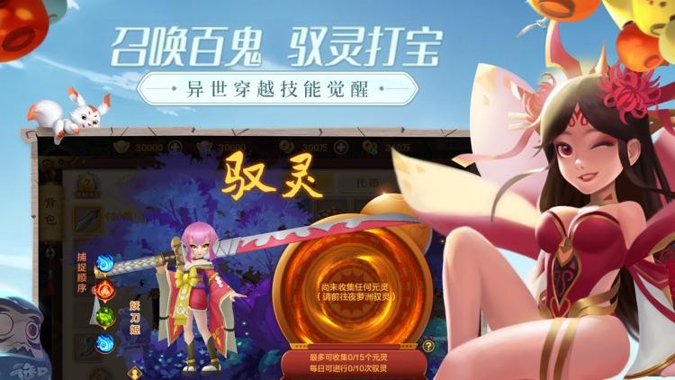 热血江湖-青春武侠 screenshot-3