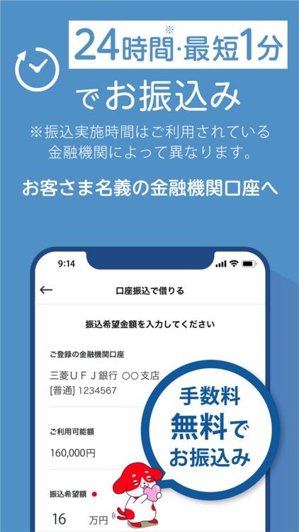 アコム公式アプリ myac-ローン・クレジットカード screenshot-4