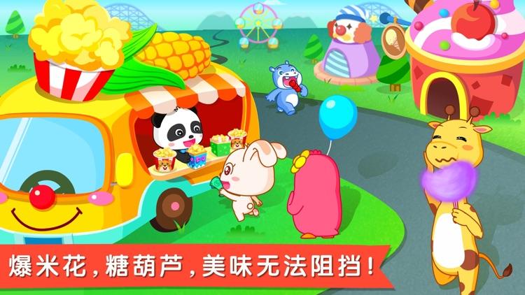 美食嘉年华-创意甜品制作 screenshot-4