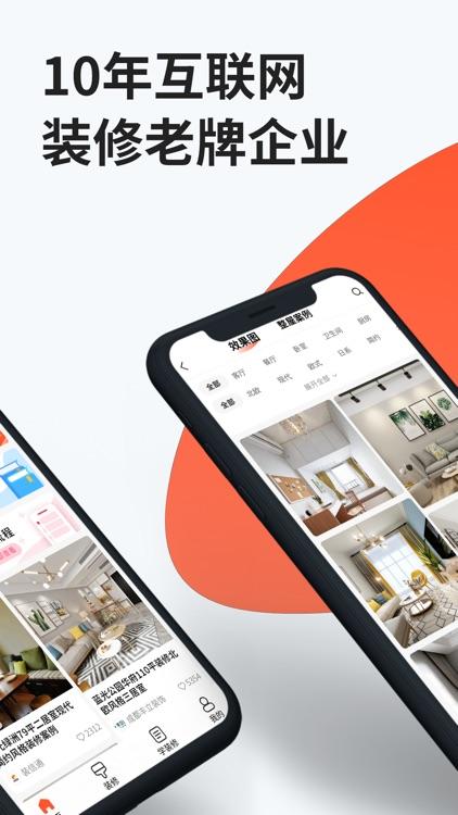 装信通装修-一站式家居家装房屋设计创意平台