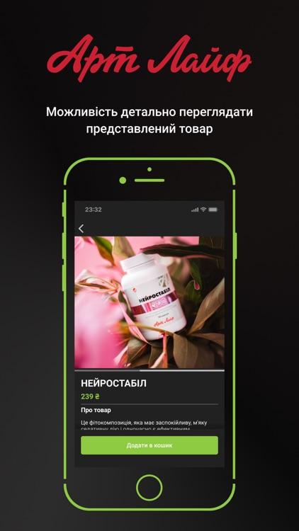 Артлайф Україна