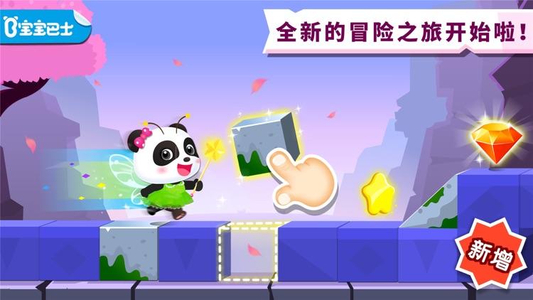 奇妙冒险王国-搭桥找宝藏 screenshot-0