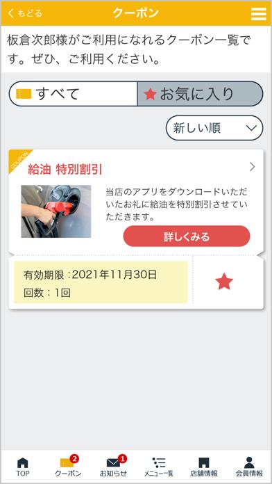 イタクラアプリ紹介画像2