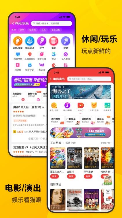 美团-美好生活小帮手 screenshot-7